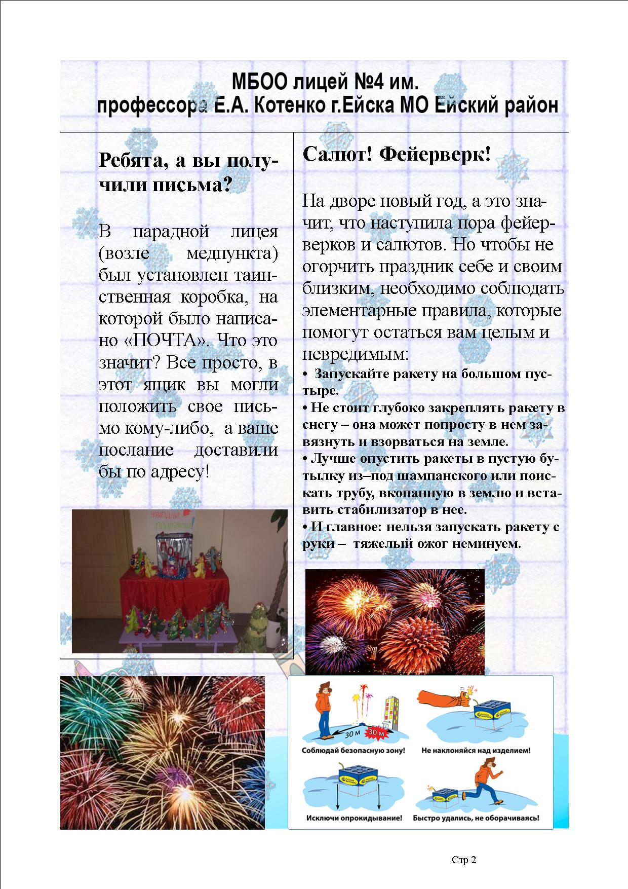 Publikaciya-Dekabr-2014-2