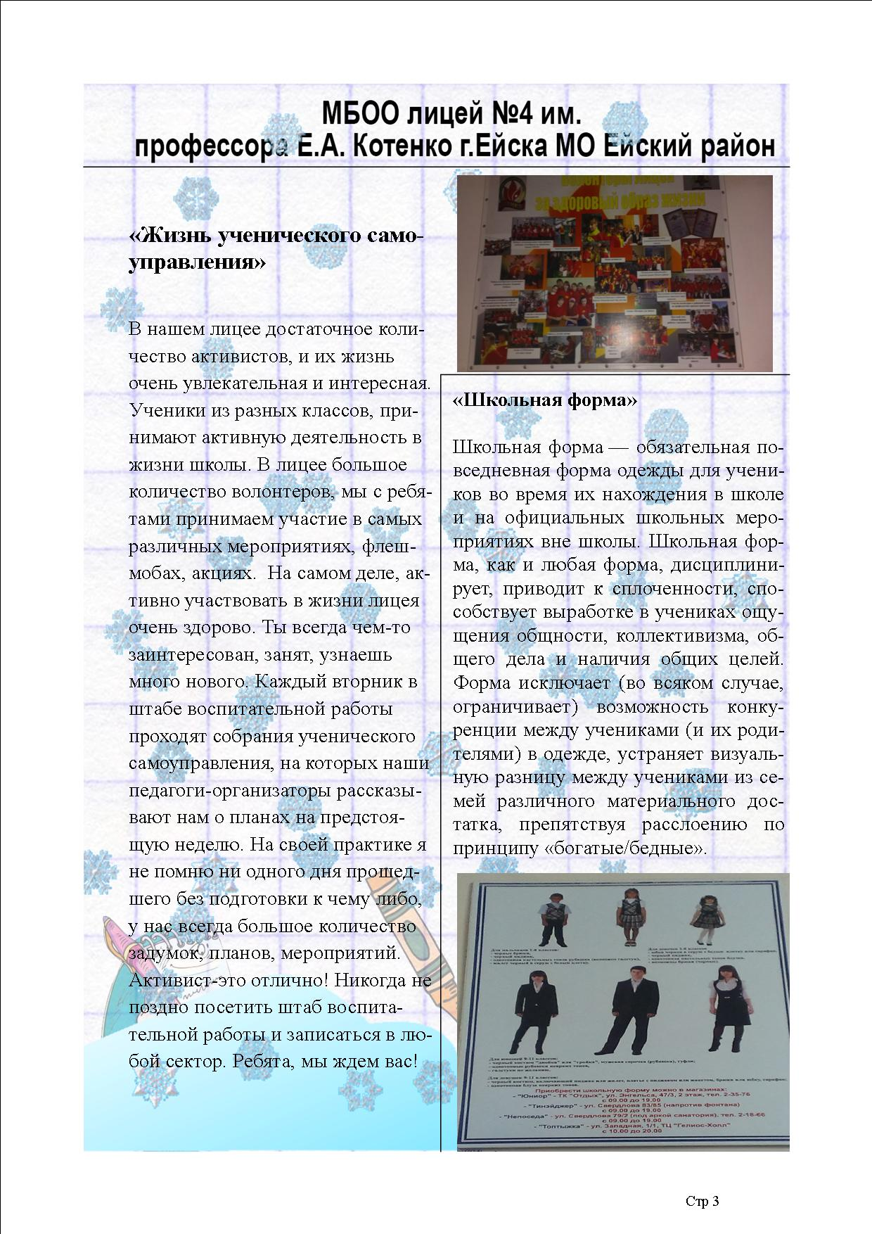 Publikaciya-Dekabr-2014-3