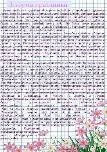 gazeta-8-marta-2016-2