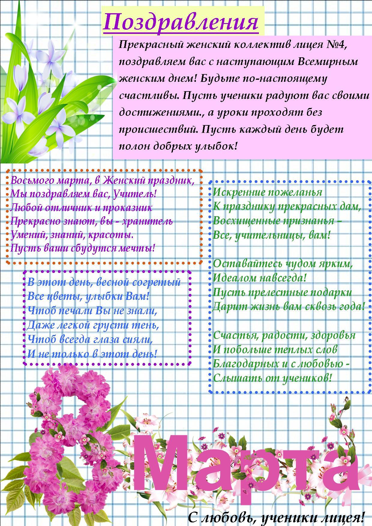 gazeta-8-marta-2016-3