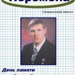 gazeta-dnikishin-1-2016