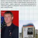 gazeta-dnikishin-2-2016
