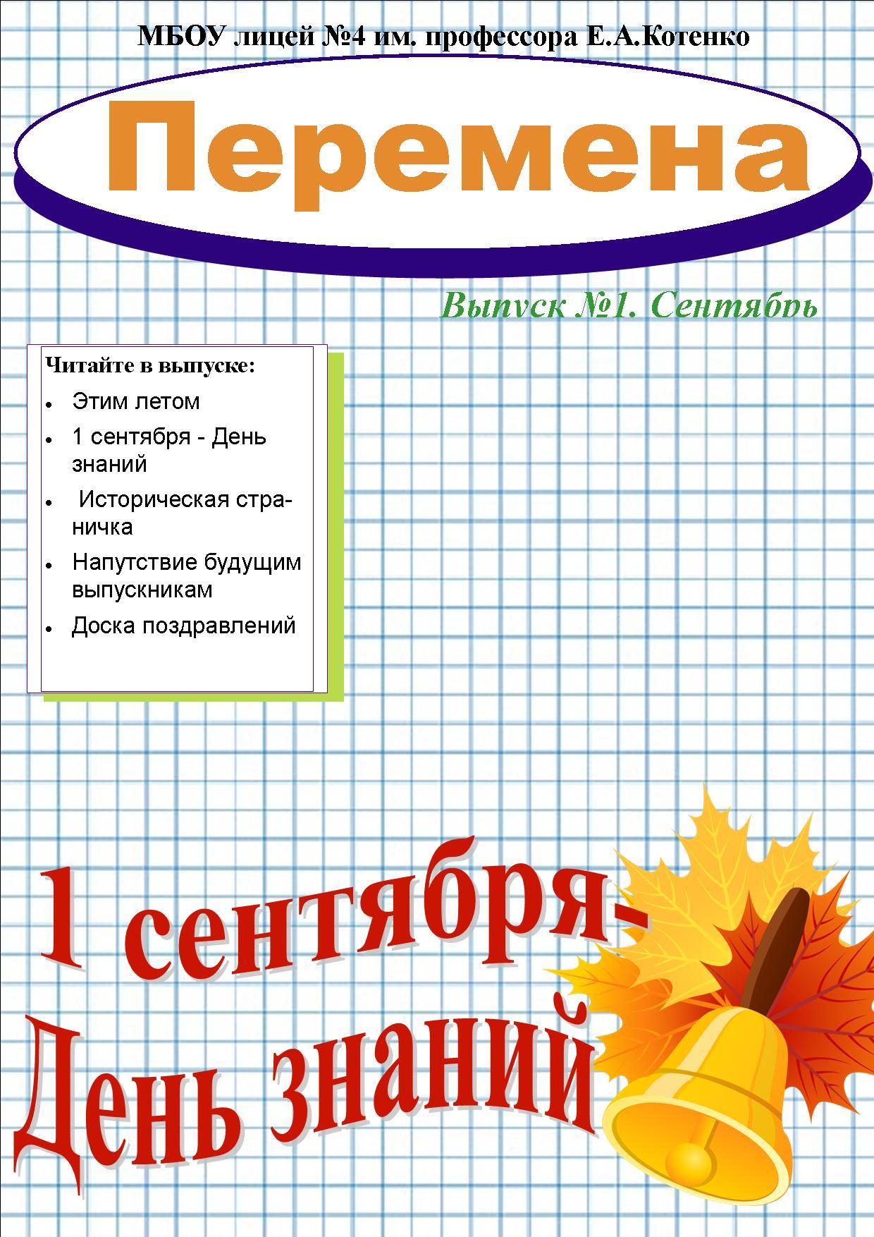 gazeta-sentyabr-2015 (1)
