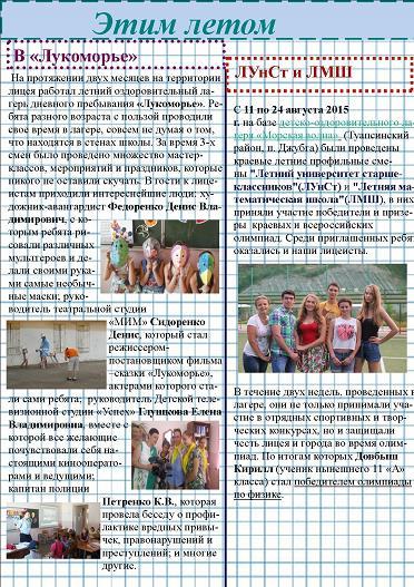 gazeta-sentyabr-2015 (2)