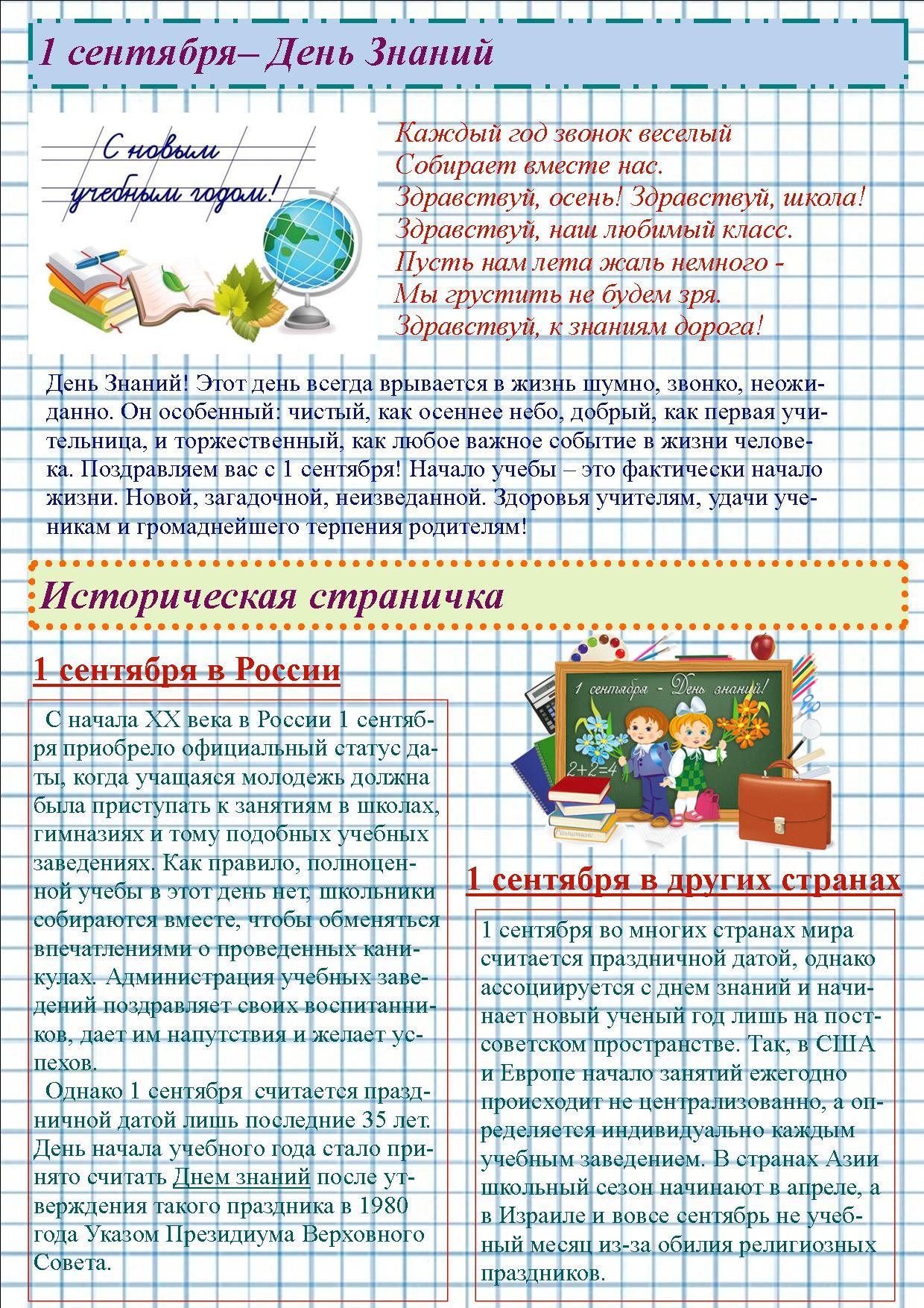 gazeta-sentyabr-2015 (3)