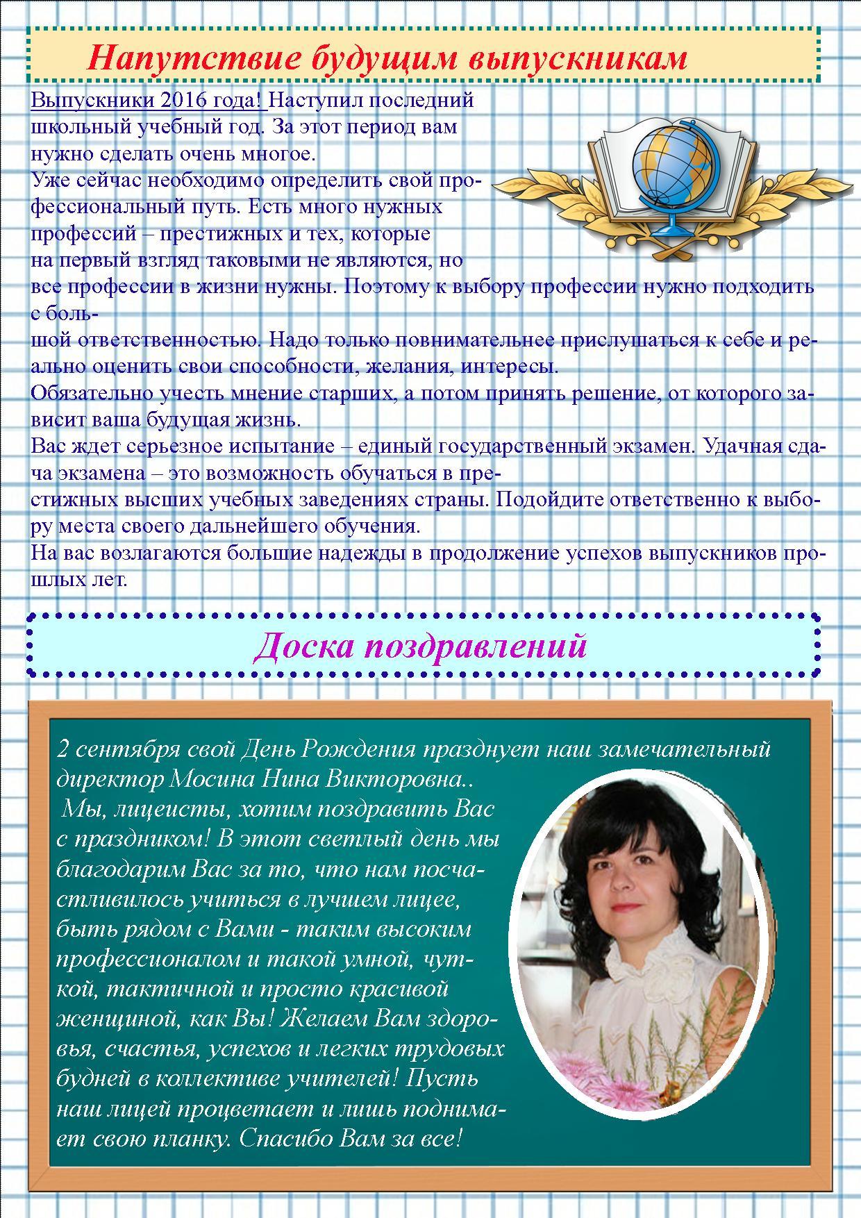 gazeta-sentyabr-2015 (4)