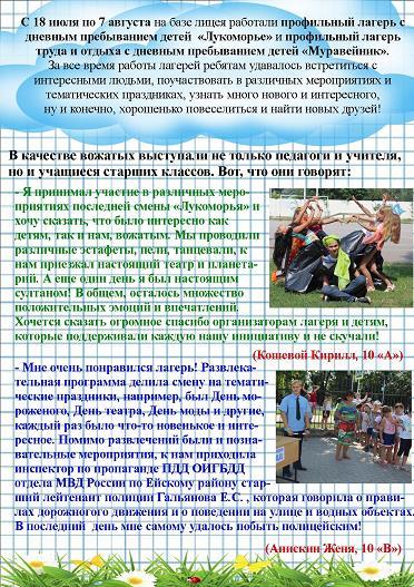 letnij-lager-2016-2