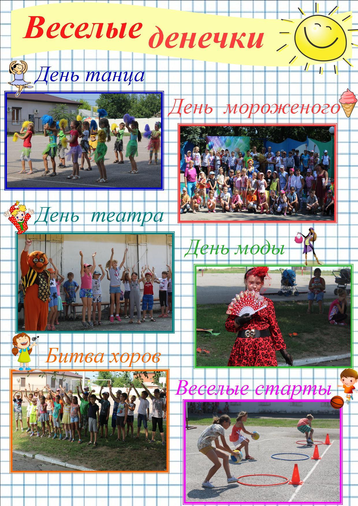 letnij-lager-2016-3