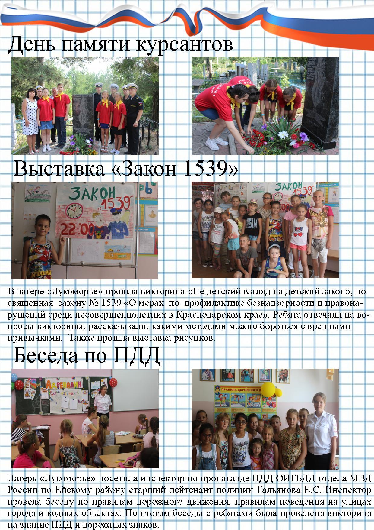 letnij-lager-2016-4