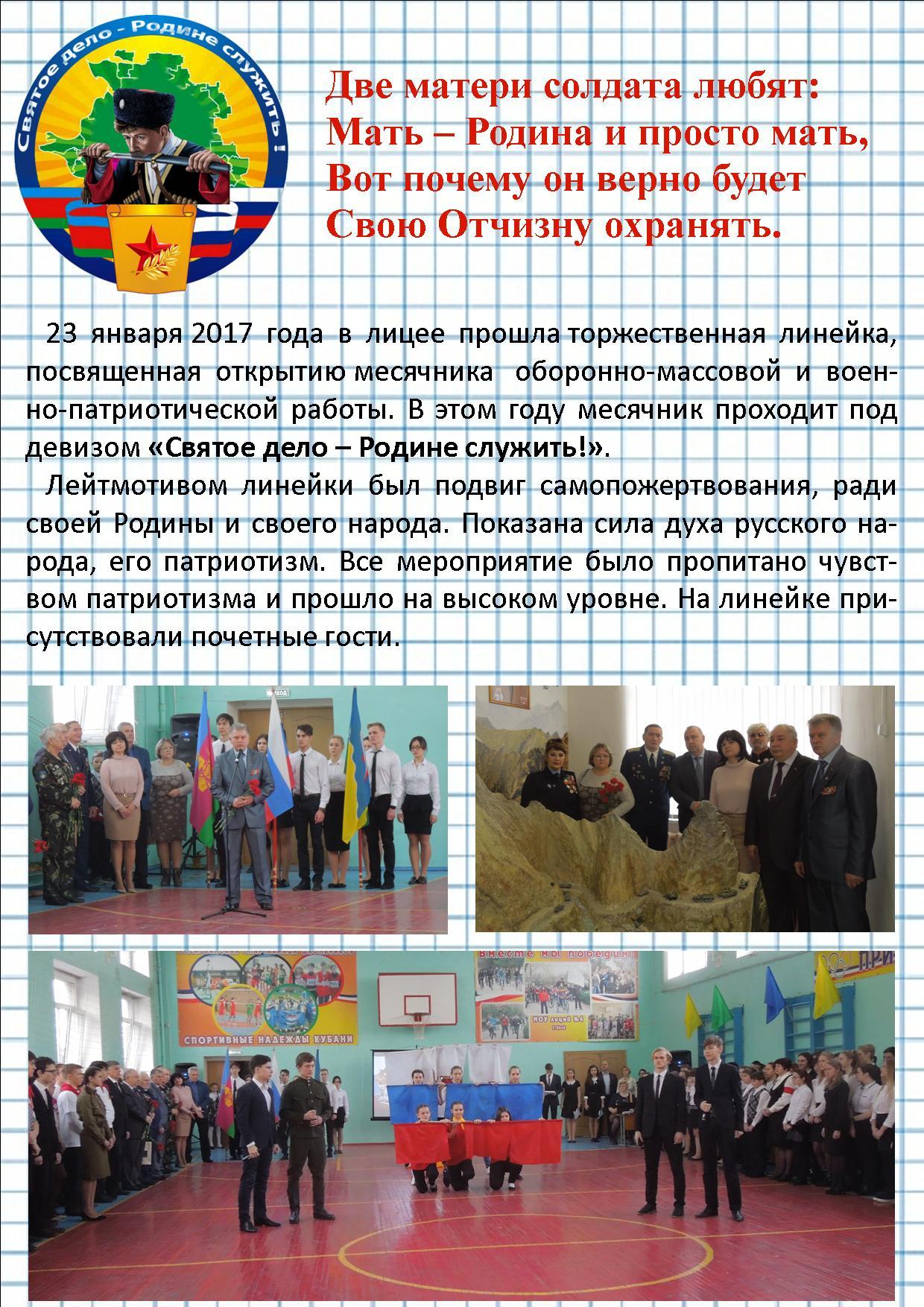 mesyachnik-vpr-2017-2