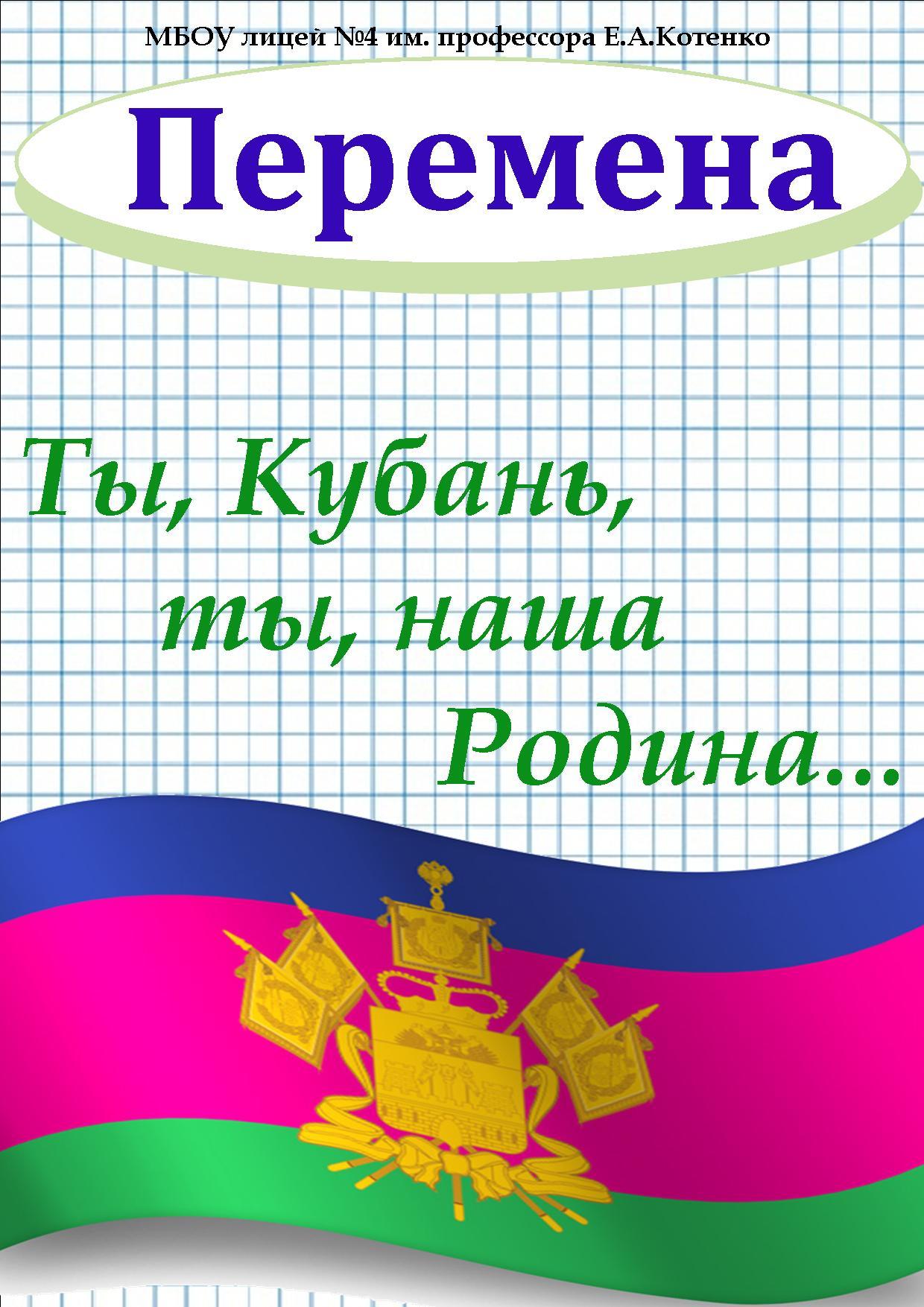 osnovanie-kk-2016-1