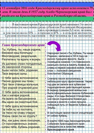 osnovanie-kk-2016-2
