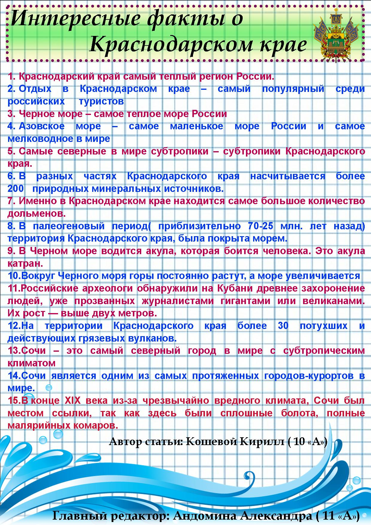osnovanie-kk-2016-3