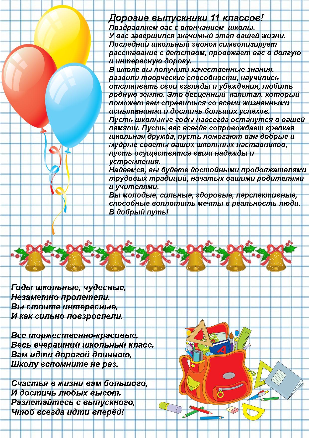 posledniy-zvonok-2016-2