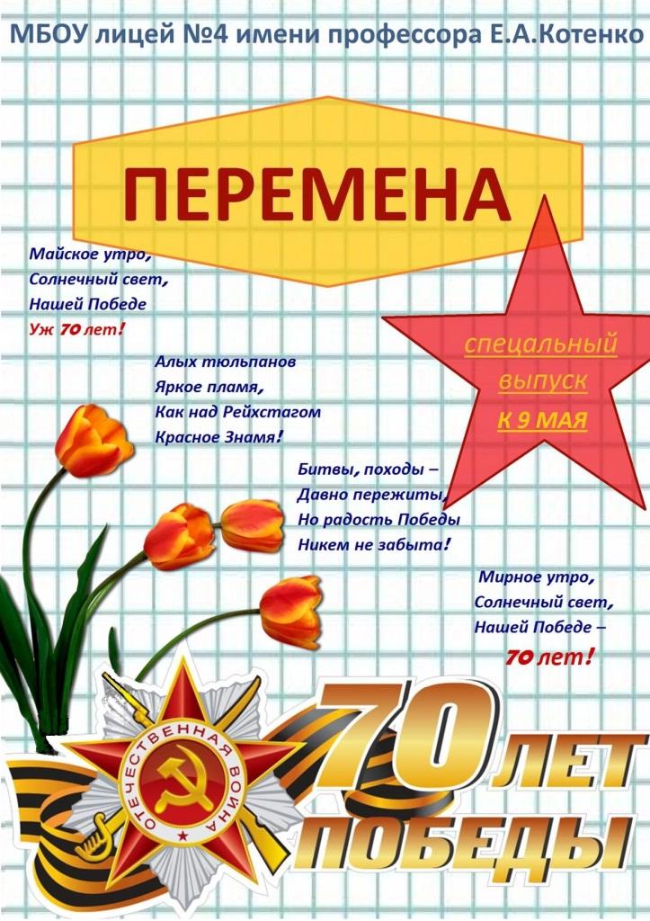 publikaciya-may-page-1