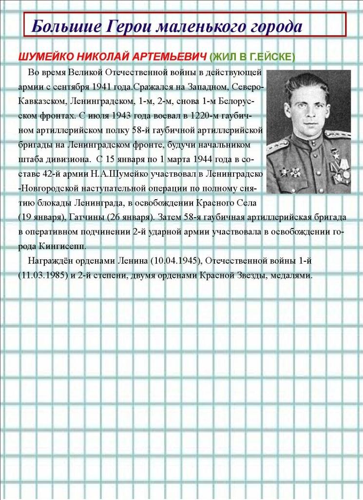 publikaciya-may-page-14