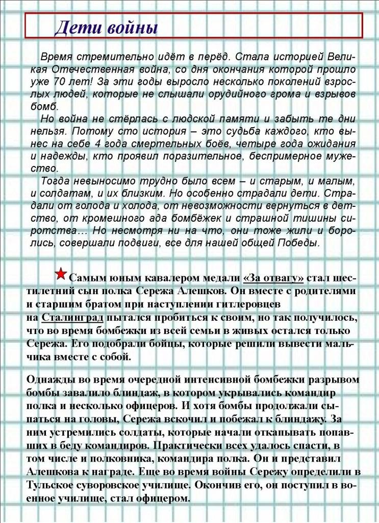 publikaciya-may-page-15