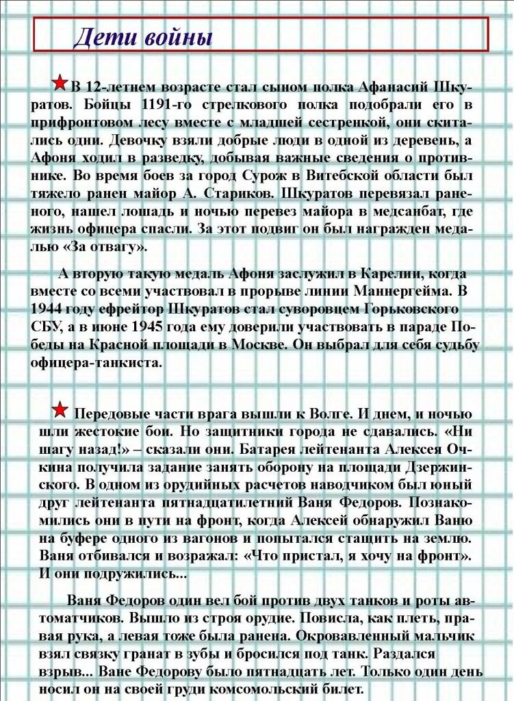 publikaciya-may-page-16