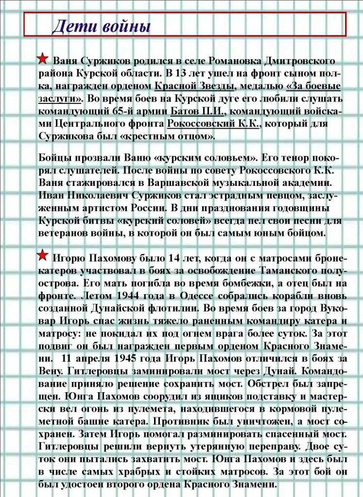publikaciya-may-page-17