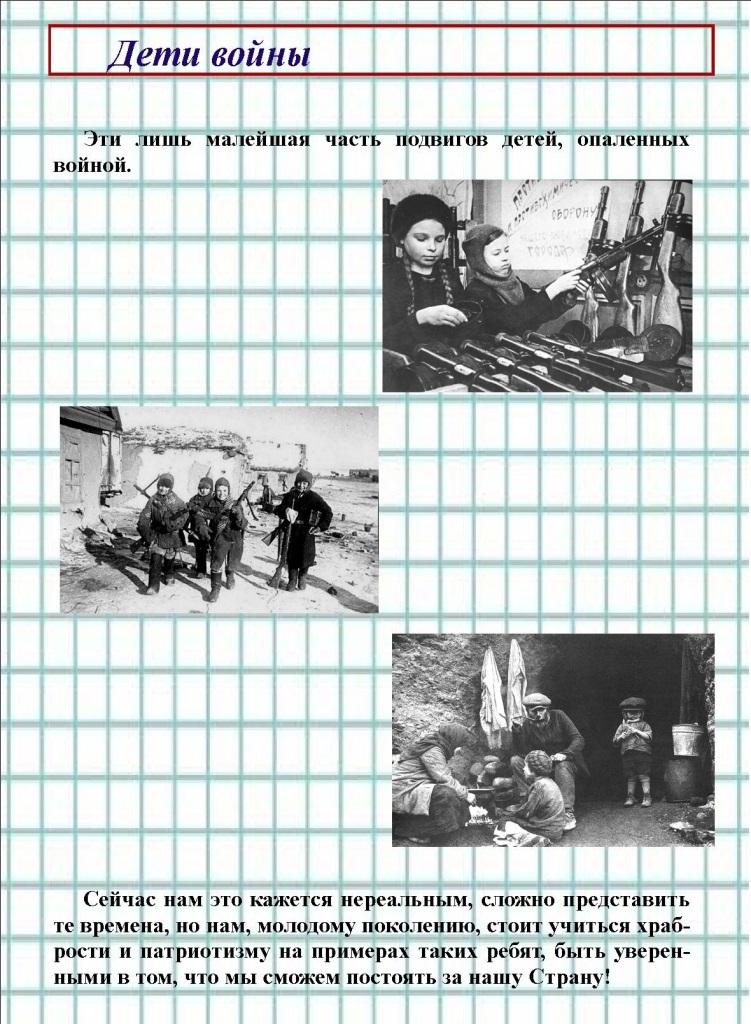 publikaciya-may-page-18