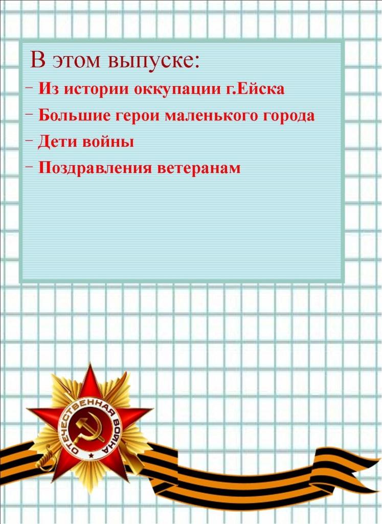 publikaciya-may-page-2