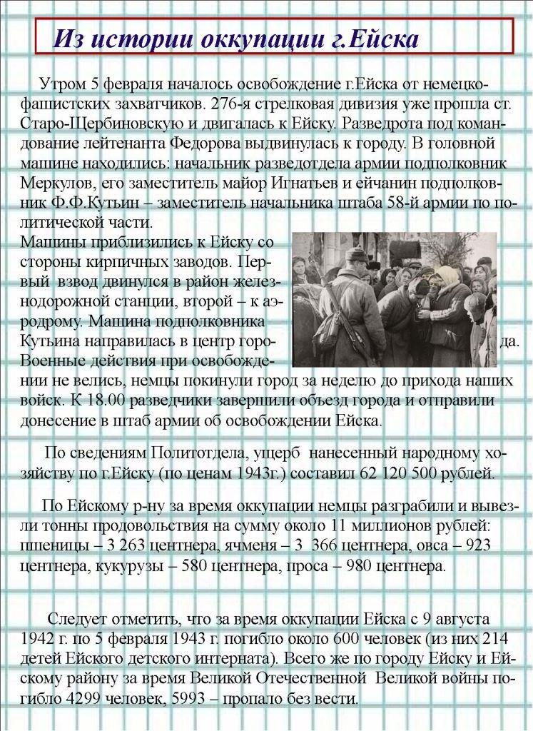 publikaciya-may-page-5
