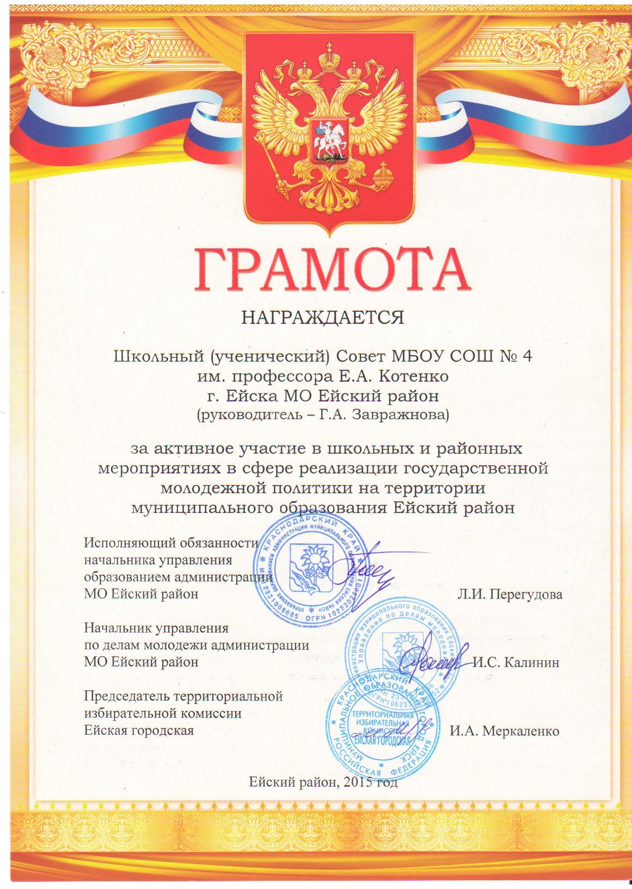 shus-gramota-1