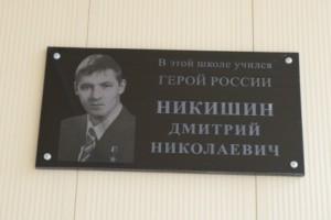 vozlozhenie-cvetov-memorialu-Nikishina (3)