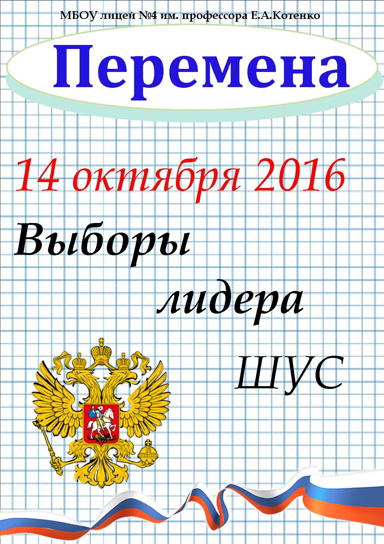 vybory-2016-shus-1