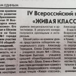 "газета ""Приазовские степи"" от 23.04.2015г."