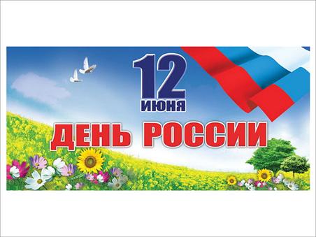Поздравления к дню россии в стихах коллегам