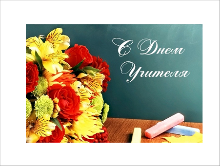 день учителя