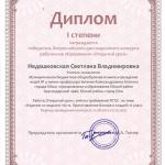 Недашковская