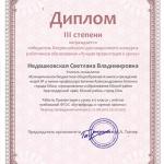 Недашковская 2