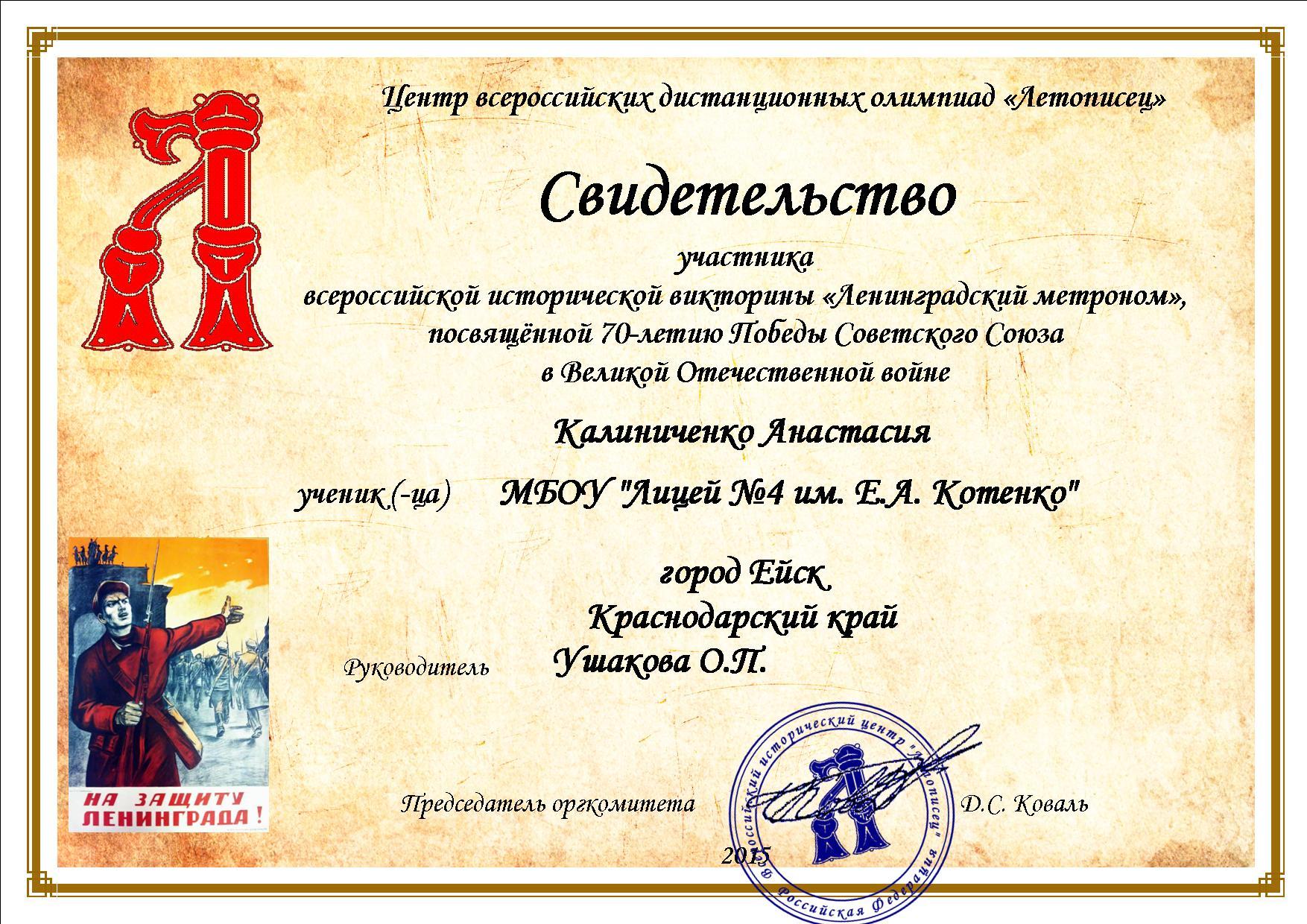 kalinichenko-anastasiya-metronom