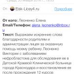 Благодарность Леоненко