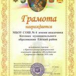gramota-licej-4