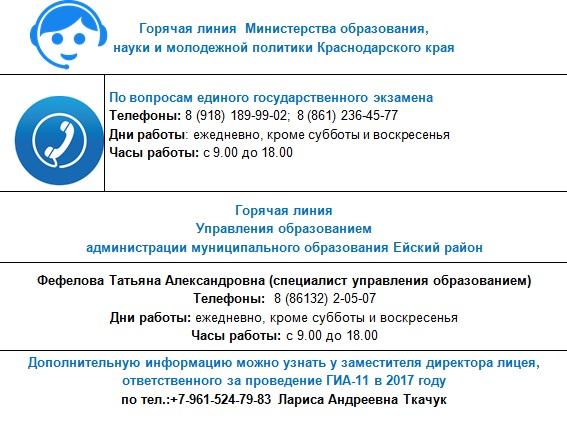hotline-ege-2017