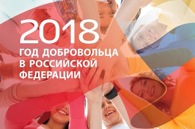 Год добровольца и волонтера 2018