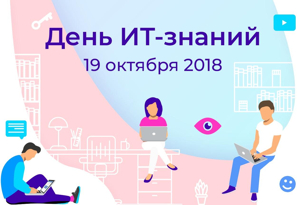 День ИТ-знаний 2018