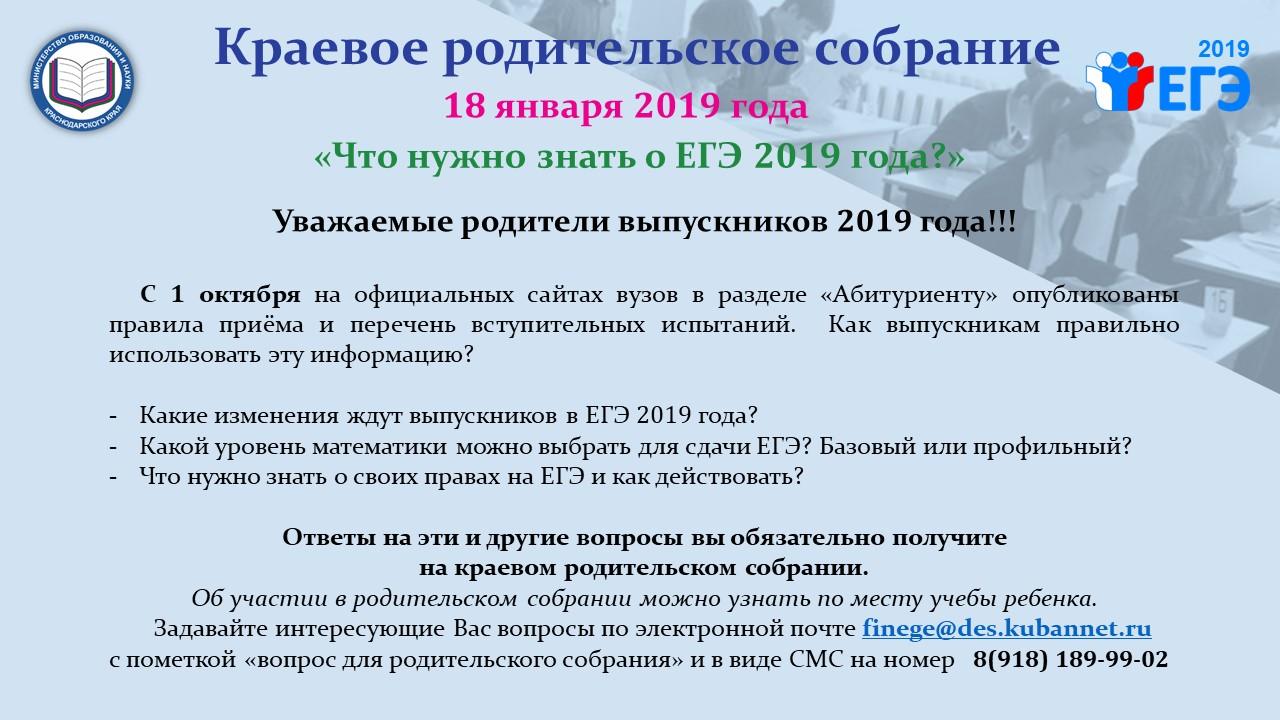 2019-01-14_sobranie