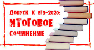 сочинение 2020