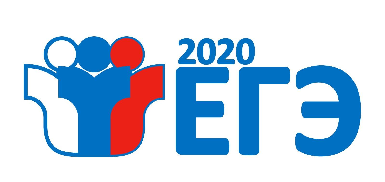 logo2-EGE-2020-2[1]