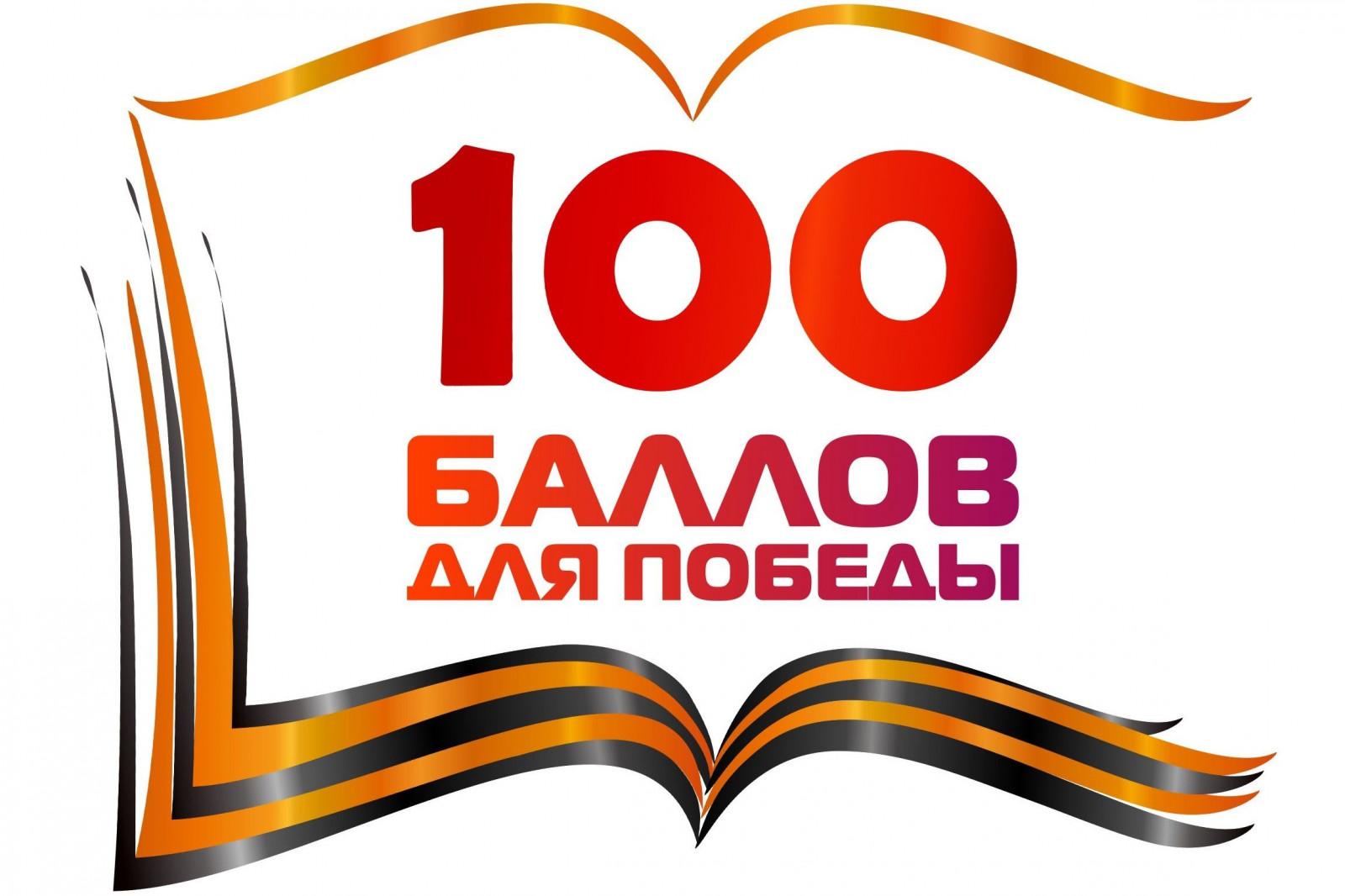 100балловдляпобеды