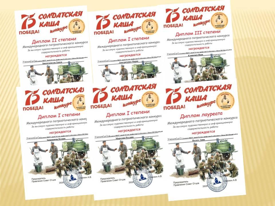 Дипломы марафона Солдатская каша