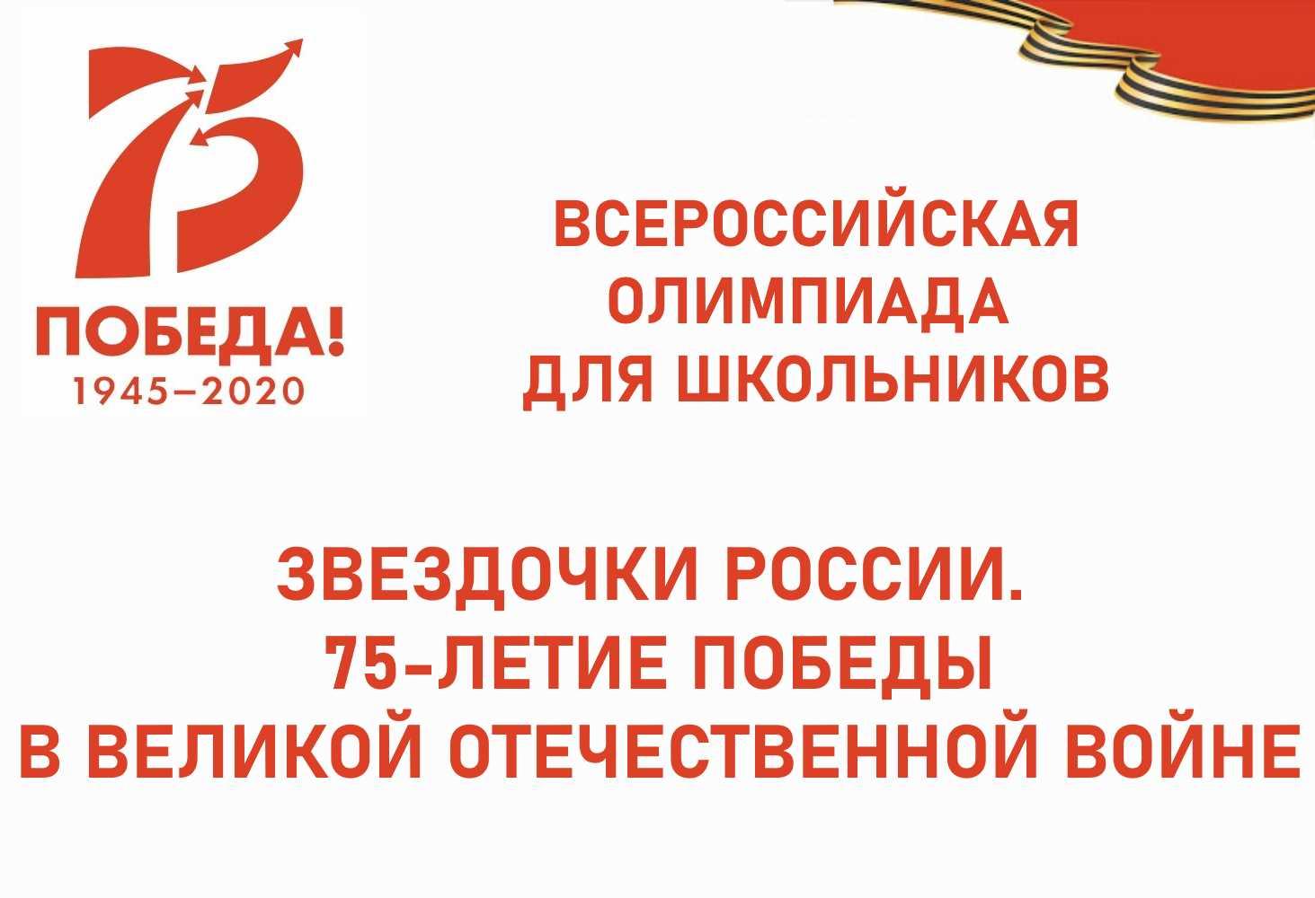 tsentr-Moj-univer-priglashaet-shkolnikov-na-olimpiadu-Zvezdochki-Rossii-k-75-letiyu-Pobedy-v-VOV