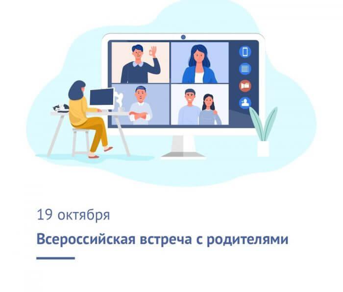 всероссийское род.собрание