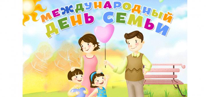 Поздравление семье от школы семья